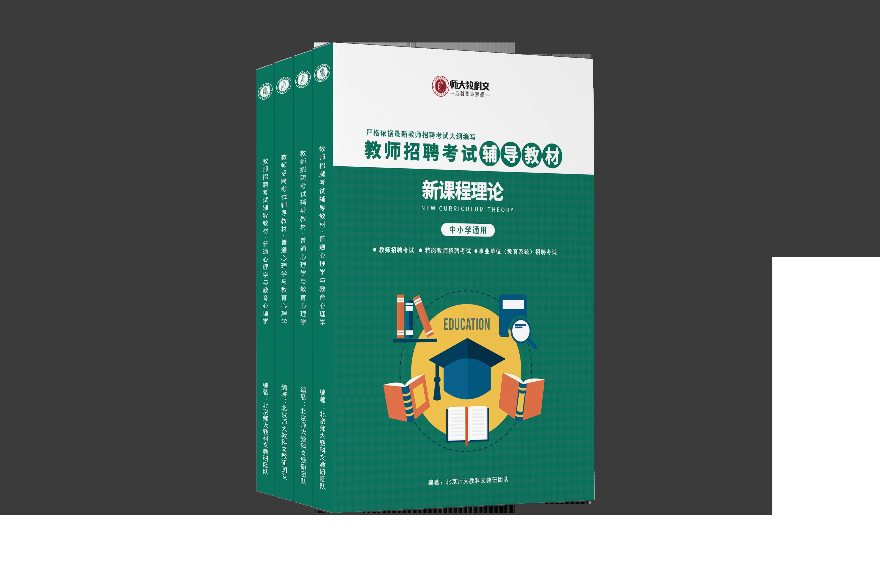 考编—新课程理论